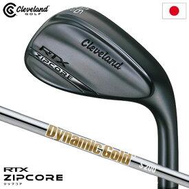 クリーブランド RTX ZIPCORE ブラックサテン ウエッジ ダイナミックゴールド装着 日本正規品【ウエッジ】【日本モデル】