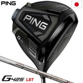 PING 2020 G425 LST(ロー・スピン・テクノロジー) ドライバー PING TOUR 173-55 カーボン装着 日本正規品【445cc】