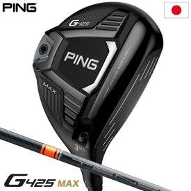 PING 2020 G425 MAX フェアウェイウッド TENSEI CK Pro Orange カーボン装着 日本正規品