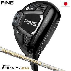 PING 2020 G425 MAX フェアウェイウッド Speeder661 EVOLUTION VII カーボン装着 日本正規品