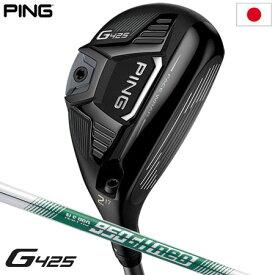 PING 2020 G425 ハイブリッド N.S.PRO 950GH neo スチールシャフト装着 日本正規品