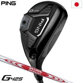PING 2020 G425 ハイブリッド N.S.PRO MODUS TOUR 105 スチールシャフト装着 日本正規品