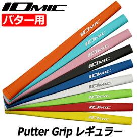IOMIC Putter Grip レギュラー イオミック パターグリップ 55±3g 男女兼用【パター用】【ゴルフグリップ】