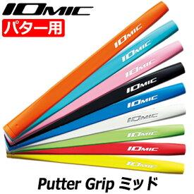 IOMIC Putter Grip ミッド イオミック パターグリップ 65±3g 男女兼用【パター用】【ゴルフグリップ】
