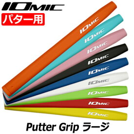 IOMIC Putter Grip ラージ イオミック パターグリップ 75±3g 男女兼用【パター用】【ゴルフグリップ】