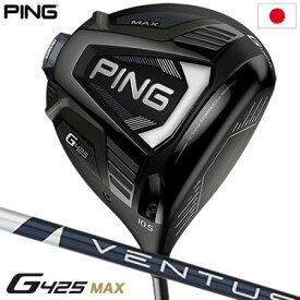 PING 2020 G425 MAX ドライバー Fujikura VENTUS 6 カーボン装着 日本正規品【460cc】