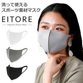 エイトワール マスク EITORE 大人用 3枚セット 多機能 スポーツ素材 ホワイト グレー ブラック 男女兼用
