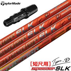 テーラーメイド スリーブ付きシャフト SPEEDER SLK TYPE-D 短尺ドライバー専用 (推奨:44.0inch) (SIM/Original One/Gloire F2/M6〜M1/RBZ/R15)