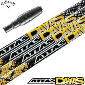 キャロウェイ スリーブ付きシャフト ATTAS12 DAAAS アッタスダァーッス (MAVRIK/EPIC FLASH/ROGUE/GBB/BIG BERTHA/XR16/815/816)