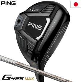 PING 2020 G425 MAX フェアウェイウッド PING TOUR 173-55 カーボン装着 日本正規品