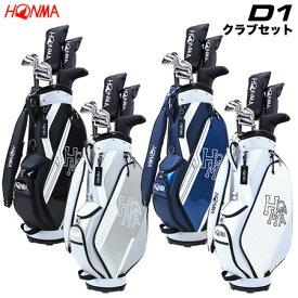 【日/祝も発送】本間ゴルフ HONMA D1 オールインワン クラブセット 10本組 キャディバッグ付き 2021年モデル D1 All in One Set【21MASTERS】