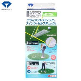 【日/祝も発送】ダイヤ アライメントスティックギア TR-472 スイング練習器 DAIYA GOLF 日本正規品
