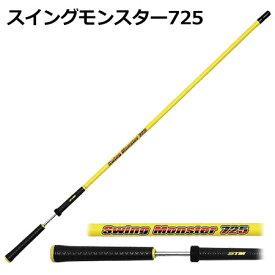 【土日祝も発送】スイングモンスター725 43インチ 日本製 スイング練習器