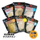 無添加 サラダチキン 国産鶏 国内製造 送料無料 全6味 40chicken (30個入り) フォーティーチキン 筋トレ 減量 トレー…