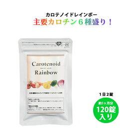送料無料 カロテノイドレインボー 120錠(2ヶ月分)【カロチン】【カロテノイド】【トコトリエール】