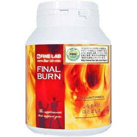 送料無料 ファインラボ ファイナルバーン FINAL BURN 225カプセル 国産 必須アミノ酸 アミノ酸 サプリメント 野球 アメフト ラグビー 筋肉 トレーニング 筋トレ FINELAB