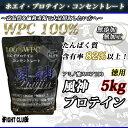 風神プロテインWPC コンセントレート【送料無料!】【徳用5kg!】【プロテイン】【ホエイプロテイン】【陸上競技】【…