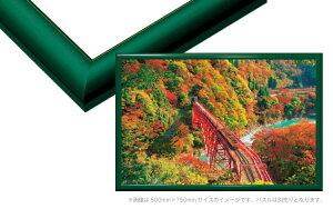 EPP-65-719 ウッディパネルエクセレント No.19 / 20-T シャイングリーン 73×102cm(ラッピング不可) (ラッピング不可) パズル用 Puzzle パネル フレーム 額縁 枠 ギフト 誕生日 プレゼント