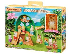 S-63 シルバニアファミリー かわいい木のおへやセット [CP-SF] 誕生日 プレゼント 子供 女の子 3歳 4歳 5歳 6歳 ギフト お人形 シルバニア