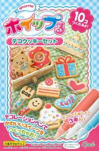 W-26 ホイップる デコクッキーセット [CP-WH] 誕生日 プレゼント 子供 女の子 男の子 6歳 7歳 8歳 ギフト パティシエ ホイップル