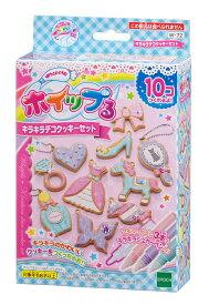 【あす楽】 W-72 ホイップる キラキラデコクッキーセット [CP-WH] 誕生日 プレゼント 子供 女の子 男の子 6歳 7歳 8歳 ギフト パティシエ ホイップル