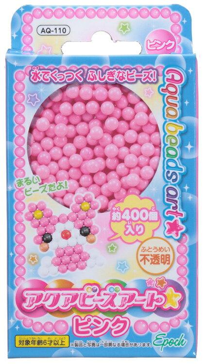AQ-110 アクアビーズ 単色ビーズ ピンク おもちゃ [CP-AQ] 誕生日 プレゼント 子供 ビーズ 女の子 男の子 5歳 6歳 ギフト