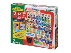GKN-83058 あそびながらよくわかる えいごタブレット 子供用 幼児 知育玩具 知育パズル 知育 ギフト 誕生日 プレゼント 誕生日プレゼント