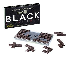 HAN-04722 パズルゲーム 明治ブラックチョコレートパズル ビター(苦め)