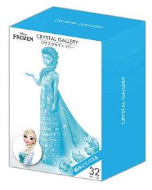 HAN-07611 ディズニー クリスタルギャラリー エルサ 32ピース ギフト 誕生日 プレゼント 透明パズル 立体パズル