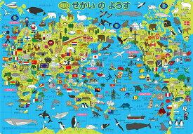 【あす楽】 APO-26-633 ピクチュアパズル せかいのようす 85ピース パズル Puzzle 子供用 幼児 知育玩具 知育パズル 知育 ギフト 誕生日 プレゼント 誕生日プレゼント