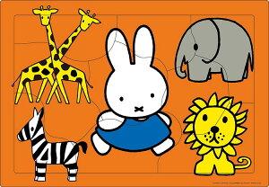 APO-26-907 ミッフィー ミッフィー・どうぶつランド 9ピース パズル Puzzle 子供用 幼児 知育玩具 知育パズル 知育 ギフト 誕生日 プレゼント 誕生日プレゼント