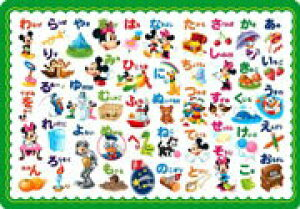 TEN-DC46-035 ディズニー ミッキーのあいうえおであそぼうよ! 46ピース パズル Puzzle 子供用 幼児 知育玩具 知育パズル 知育 ギフト 誕生日 プレゼント 誕生日プレゼント