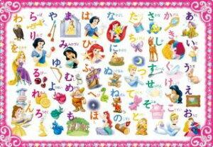 TEN-DC46-082 ディズニー プリンセスとひらがなであそびましょ! 46ピース パズル Puzzle 子供用 幼児 知育玩具 知育パズル 知育 ギフト 誕生日 プレゼント 誕生日プレゼント