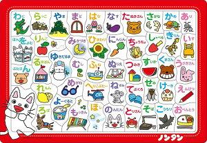 TEN-MC47-975 ノンタン ノンタンとひらがなであそぼう! 47ピース パズル Puzzle 子供用 幼児 知育玩具 知育パズル 知育 ギフト 誕生日 プレゼント 誕生日プレゼント