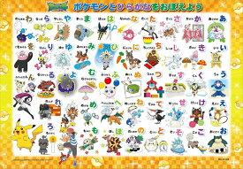 TEN-MC48-989 ポケモン ポケモンとひらがなをおぼえよう 48ピース [CP-PO] パズル Puzzle 子供用 幼児 知育玩具 知育パズル 知育 ギフト 誕生日 プレゼント 誕生日プレゼント