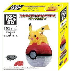 BEV-CP3-019 ポケモン ピカチュウ&モンスターボール 61ピース パズル Puzzle ギフト 誕生日 プレゼント