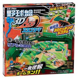 EPT-06164 ボードゲーム 野球盤 3Dエース スタンダード [CP-BO] 誕生日 プレゼント 子供 女の子 男の子 ギフト