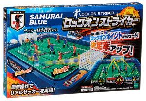 EPT-07290 ボードゲーム サッカー盤 ロックオンストライカー サッカー日本代表チームモデル (ラッピング不可) 誕生日 プレゼント 子供 女の子 男の子 ギフト
