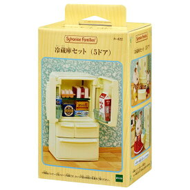 【あす楽】 カ-422 シルバニアファミリー 冷蔵庫セット(5ドア) [CP-SF] 誕生日 プレゼント 子供 女の子 3歳 4歳 5歳 6歳 ギフト お人形 シルバニア