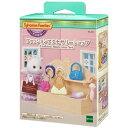 【あす楽】 TS-10 シルバニアファミリー ファッションアクセサリーショップ [CP-SF] 誕生日 プレゼント 子供 女の…