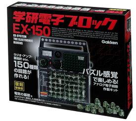 GKN-83003 復刻新装版・学研電子ブロックEX-150 image6 ギフト 誕生日 プレゼント 知育玩具