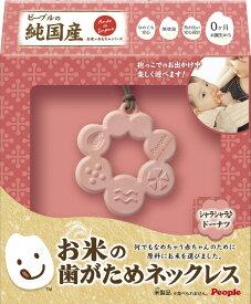 PPL-KM-022 お米のおもちゃシリーズ お米の歯がためネックレス シャラシャラ♪ドーナツ 子供用 幼児 知育 ギフト 誕生日 プレゼント 誕生日プレゼント