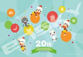 ENS-300-1575 サルゲッチュ & どこでもいっしょ なかよく20周年 300ピース  パズル Puzzle ギフト 誕生日 プレゼント