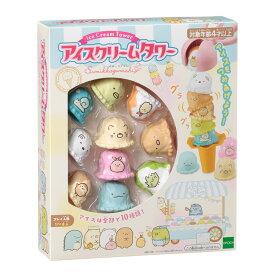 【あす楽】 EPT-07337 バランスゲーム アイスクリームタワー すみっコぐらし 誕生日 プレゼント 子供 女の子 男の子 ギフト