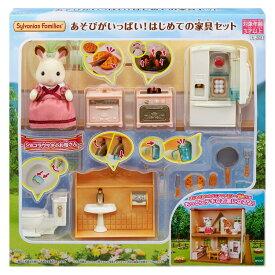 【あす楽】 セ-203 シルバニアファミリー あそびがいっぱい! はじめての家具セット [CP-SF] [CP-SF] 誕生日 プレゼント 子供 女の子 3歳 4歳 5歳 6歳 ギフト お人形 シルバニア