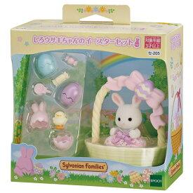 セ-205 シルバニアファミリー しろウサギちゃんのイースターセット [CP-SF] 誕生日 プレゼント 子供 女の子 3歳 4歳 5歳 6歳 ギフト お人形 シルバニア