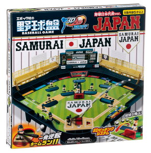EPT-07365 ボードゲーム 野球盤 3Dエース スタンダード 侍ジャパン 野球日本代表 ver. 誕生日 プレゼント 子供 女の子 男の子 ギフト