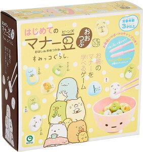 EYE-009798 はじめてのマナー豆 (マナービーンズ) おおつぶ すみっコぐらし おもちゃ 誕生日 プレゼント 子供 女の子 男の子 ギフト