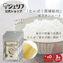 【送料無料】1000円ポッキリ タンパク質補給 アミノ酸 コラーゲン プロテイン 炊飯 ごはん 白飯 健康食品 炊飯器 ゼリエース 無添加 無…