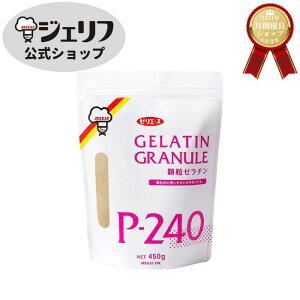 顆粒ゼラチン P-240 【ゼリエース ゼラチン 業務用】